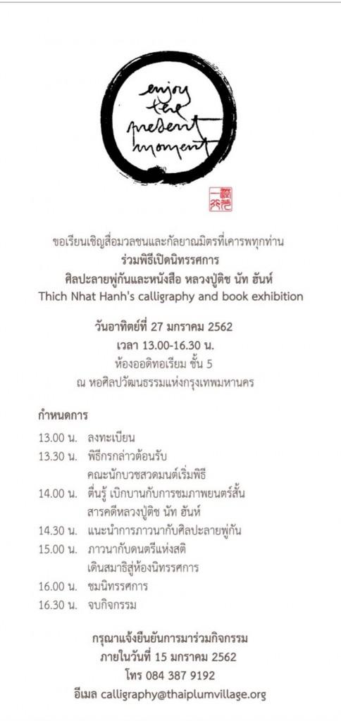 620127 รอง กต ประธานร่วมพิธีเปิดนิทรรศการศิลปะลายพู่กันและหนังสือหลวงปู่ติช นัท ฮันห์ 17