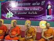 620202 รอง กต  ร่วมอวยพร พลเอก ดร.วิชิต ประธานสมาคมมิตรภาพไทย-กัมพูชา 0