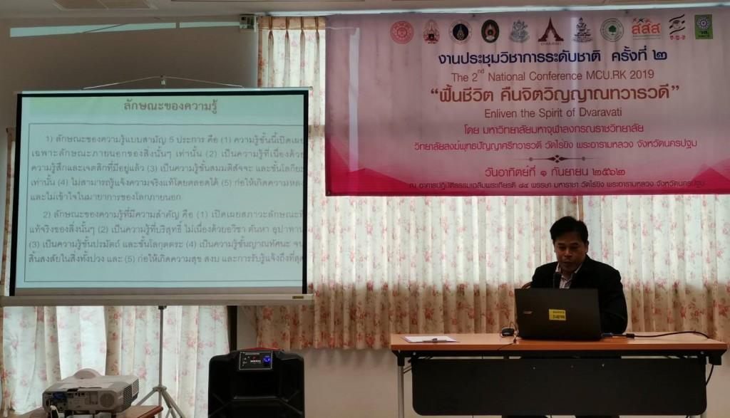 620901 พระมหาสมาน นำเสนอบทความการศึกษากลยุทธ์อินเดีย 15