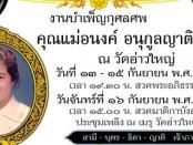 620915 ร่วมบุญอภิธรรมศพแม่พระมหานัฏฐวุธพระธรรมทูต 21 พมสมาน 0