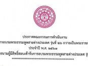ประกาศผู้มีสิทธิ์เข้าสอบพระธรรมทูต26_0