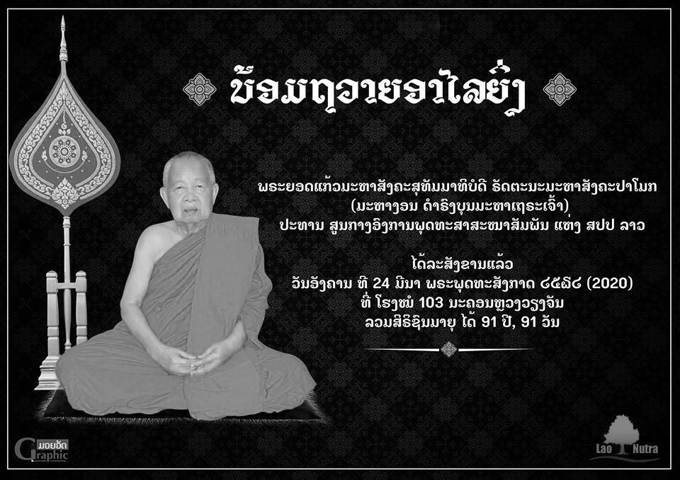 630324 อาลัย ดร.พระมหางอน ประธานสงฆ์ลาวสิ้น 1