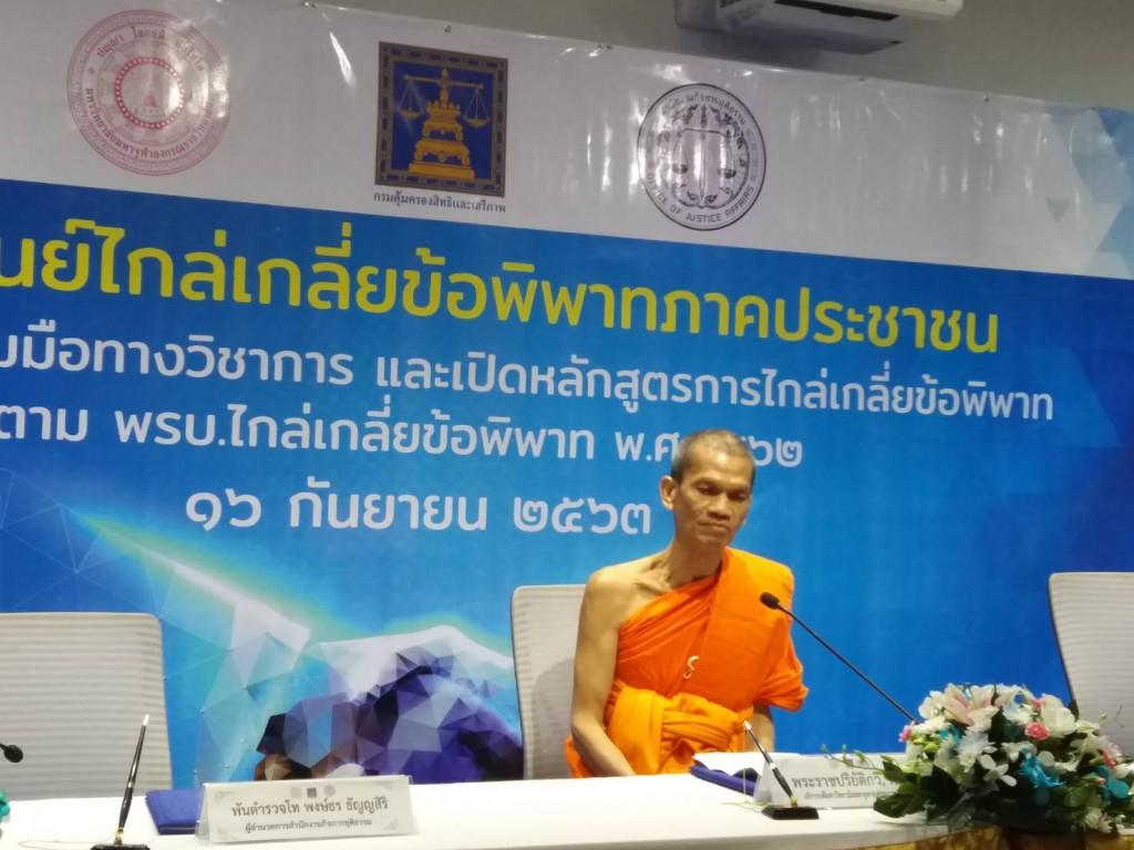 630916 อธิการบดีเปิดศูนย์ไกล่เกลี่ยพมสมานพมอนุชาร่วมงาน Ibsc 1