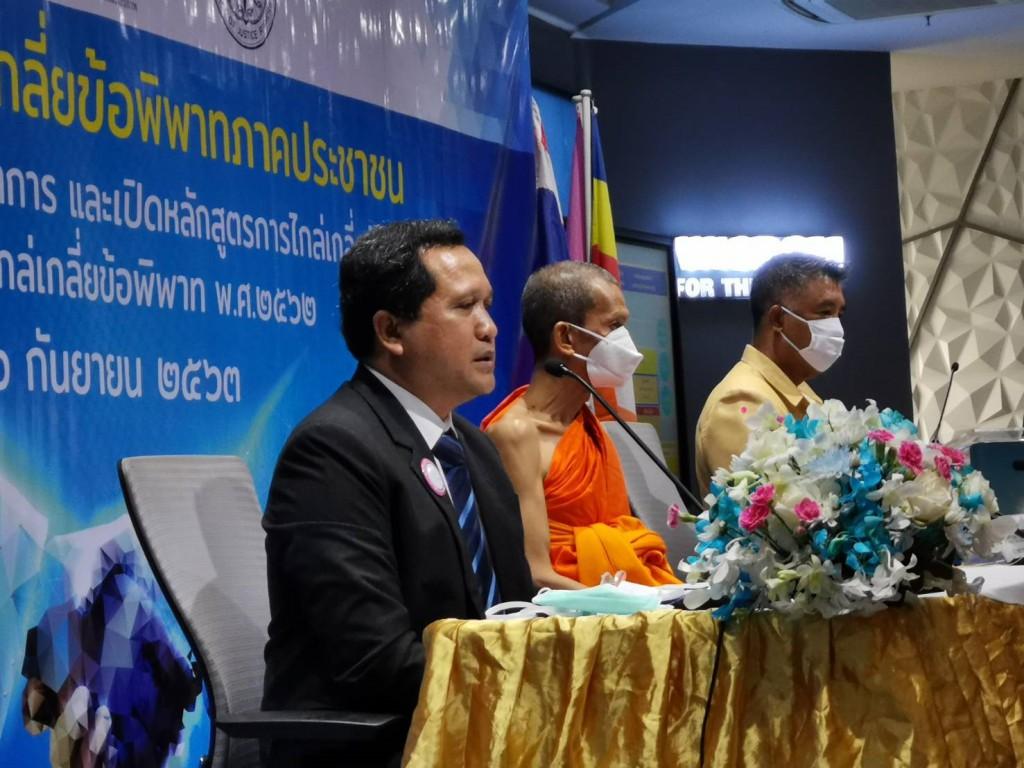 630916 อธิการบดีเปิดศูนย์ไกล่เกลี่ยพมสมานพมอนุชาร่วมงาน Ibsc 3