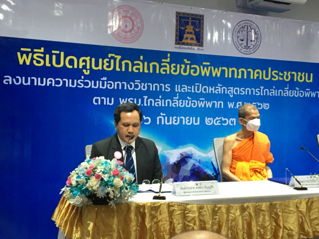 630916 อธิการบดีเปิดศูนย์ไกล่เกลี่ยพมสมานพมอนุชาร่วมงาน Ibsc 5