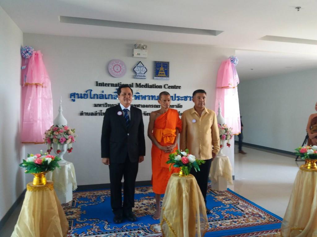 630916 อธิการบดีเปิดศูนย์ไกล่เกลี่ยพมสมานพมอนุชาร่วมงาน Ibsc 6