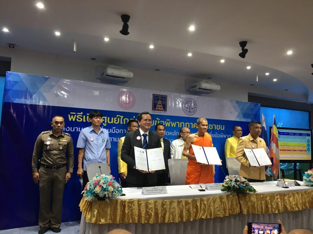 630916 อธิการบดีเปิดศูนย์ไกล่เกลี่ยพมสมานพมอนุชาร่วมงาน Ibsc 8